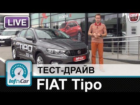 FIAT Tipo - тест-драйв InfoCar.ua (Фиат Типо)