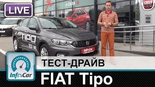 FIAT Tipo   тест драйв InfoCar ua (Фиат Типо)