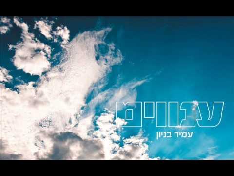 עמיר בניון ענווים Amir Benayoun