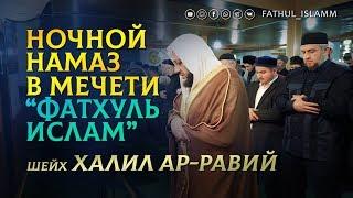 Нічний намаз у мечеті ''Фатхуль Іслам'' / Шейх Халіл ар-Равий / Каспійськ 26.12.2018