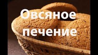 Рецепт овсяного печенья. Вегетарианское печение. Как приготовить овсяное печенье? Аннада