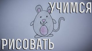 Как нарисовать мышку. How to draw a mouse