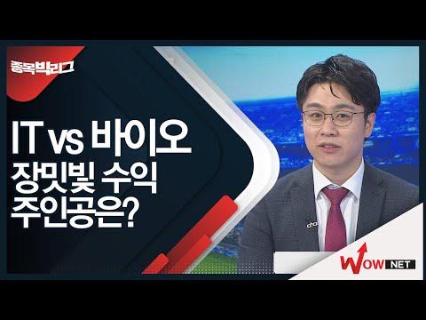 [종목빅리그] IT Vs 바이오…'장밋빛 수익' 주인공은? #3/31