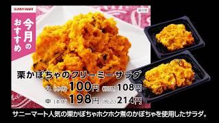 """サニーマート2019年3月""""惣菜""""のおすすめ商品"""