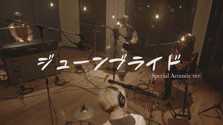 ジューンブライド[Acoustic Studio Session]