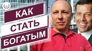 Смотреть видео Тони Роббинс в Москве: «Почему богатые богатеют, а бедные беднеют?» онлайн