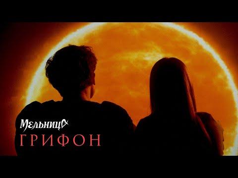 Смотреть клип Мельница - Грифон