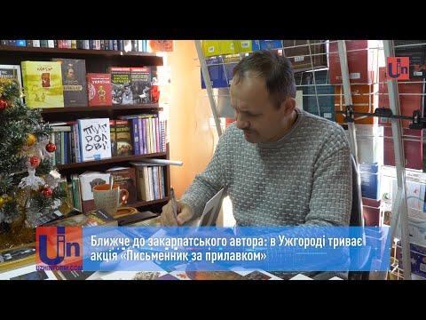 Ближче до закарпатського автора: в Ужгороді триває акція «Письменник за прилавком»