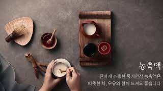 [닥터아이 홍삼정] 홍삼농축액 맛있게 먹는 방법
