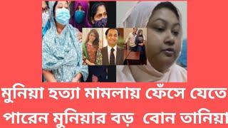 মুনিয়া হত্যা মামলার গোপন রহস্য ফাঁস । Muniya News   nusrat jahan moniya   bdnews