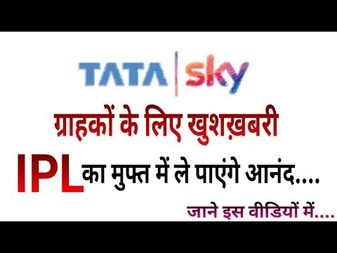 Good News: Tata Sky is Offering IPL 2018 FREE to All its Subscribers (Must Watch)