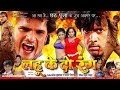 Lahoo Ke Do Rang - Bhojpuri Superhit Full Movie - Latest bhojpuri film - khesari lal yadav