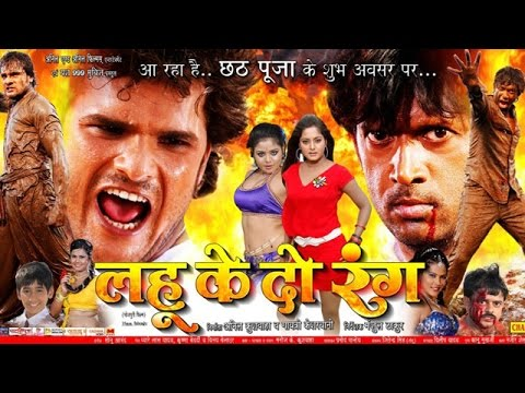 Lahoo Ke Do Rang - Bhojpuri Superhit Full Movie - Latest bhojpuri film - khesari lal yadav: If you Like Bhojpuri Videos & Bhojpuri Songs , Subscribe our channel - http://bit.ly/1B9tT3B ---------------------------------------------------------------------------------  Movie :- Lahoo Ke Do Rang