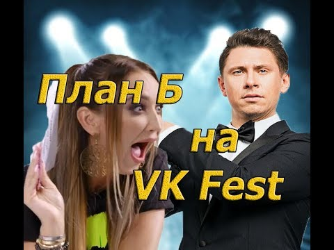 Тимур Батрутдинов на VK Fest выбирал Ольге Бузовой жениха (вк фест)