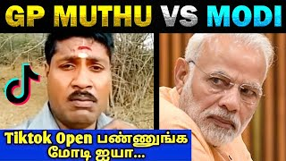 GP MUTHU REQUEST MODI TO OPEN TIK TOK TROLL - TODAY TRENDING