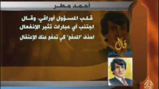 قال الشاعر - أحمد مطر (2)