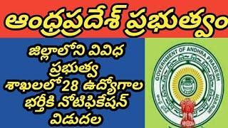 Andhra Pradesh government jobs recruitment for junior assistant Clark typist sweper attender 2018