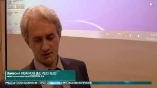 """Мастер-класс заместителя шеф-редактора деловой газеты """"Бизнес Online"""" Валерия Иванова"""