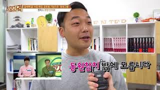 [박재정 황보미의 취향저격 171104] '동원그룹'
