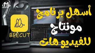 أسهل برنامج مونتاج 2021 للمبتدئين | برنامج تعديل الفيديو مجاناً Beecut video editor screenshot 3
