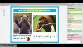 """Виталия Кононова """"О чем говорят животные? Язык собак"""""""
