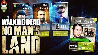 The Walking Dead: No Man's Land - 200 раций на пакет Праздник Героев - Что выпало?
