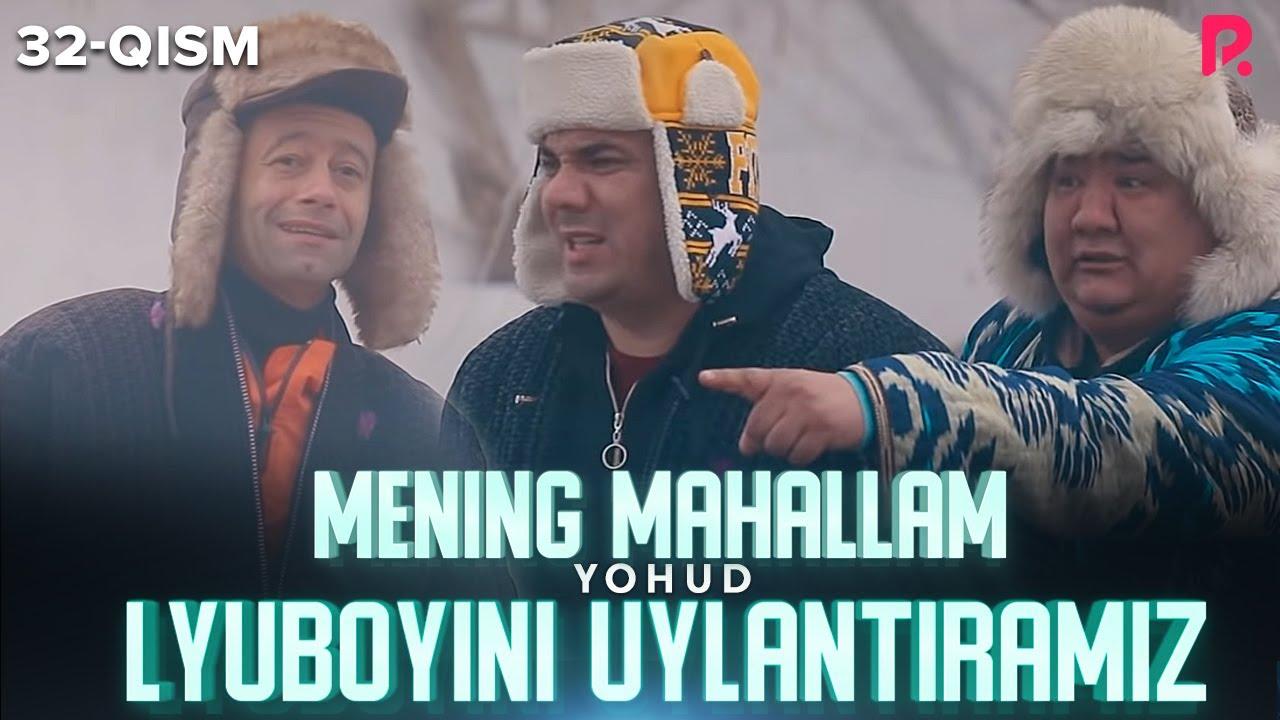 Mening mahallam yohud Lyuboyini uylantiramiz (o'zbek serial) 32-qism