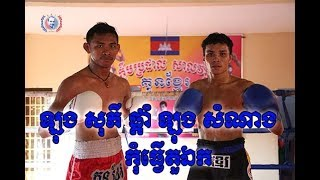 Long Sophy Khmer Boxing
