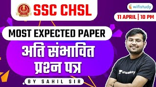 SSC CHSL Exam 2021 | Maths by Sahil Khadelwal | Most Expected Paper