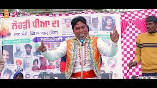 Gurjant Heera || Dal Badlu || Bawa Records