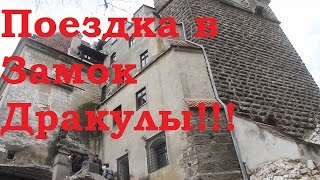 Поездка в ЗАМОК ДРАКУЛЫ!(Путешествие в Румынию. Нам очень нравится путешествовать. В этот раз выбрали Румынию и решили побывать..., 2016-05-30T15:05:08.000Z)