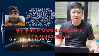 """""""김팀장채권추…"""