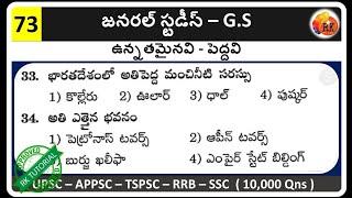 నవరత్నాలు TOP 200 Practice Bits || Navaratnalu AP