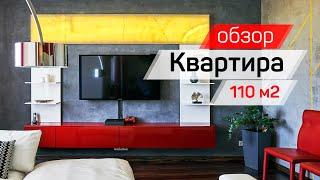 Дизайн интерьера: Обзор Квартира в современном стиле 110 м2, Рум тур