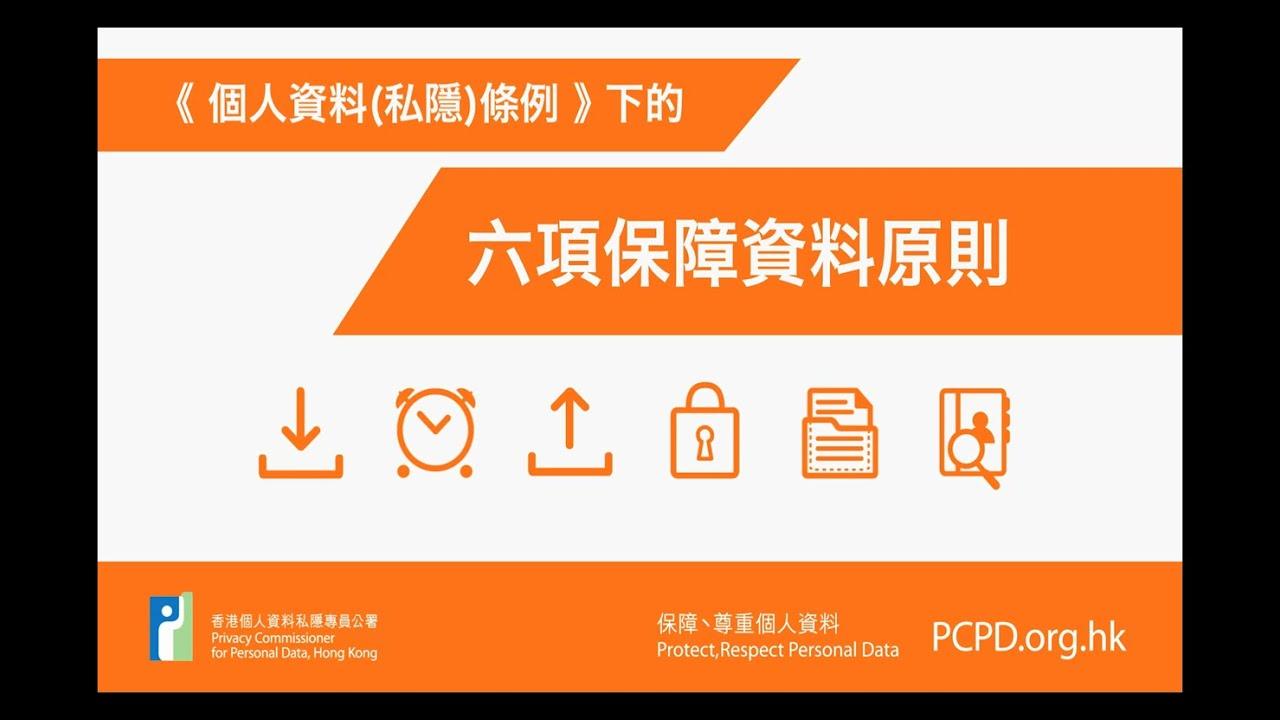 《個人資料(私隱)條例》下的 六項保障資料原則 (普通話版本) - YouTube