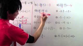【中1 数学】中1-5 ( )の無いたし算・ひき算 thumbnail