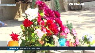 видео Новости Черновцы
