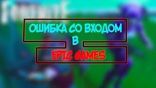 КАК РЕШИТЬ ПРОБЛЕМУ СО ВХОДОМ В EPIC GAMES!!