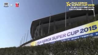 2月28日(土)、13:35にFUJI XEROX SUPER CUP 2015がキックオフを迎える...