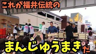 【福井名物】福井の伝統のまんじゅうまきに行ってきた! ショッピングモールLpaにて