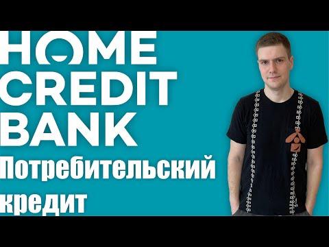 Потребительский кредит наличными в Хоум Кредит Банке. УСЛОВИЯ / ТРЕБОВАНИЯ