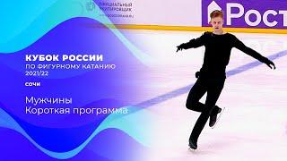 Мужчины Короткая программа Сочи Кубок России по фигурному катанию 2021 22