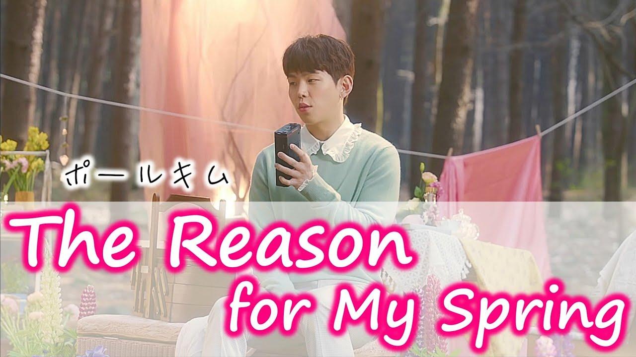 【日本語字幕/かなるび/歌詞】Paul Kim(ポールキム) - The Reason for My Spring(僕の春の理由 / 나의 봄의 이유) - YouTube