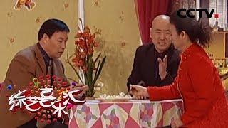[综艺喜乐汇] 小品《实诚人》 死要面子活受罪,郭冬临变身实诚人逼的魏积安直抽自己 | CCTV综艺