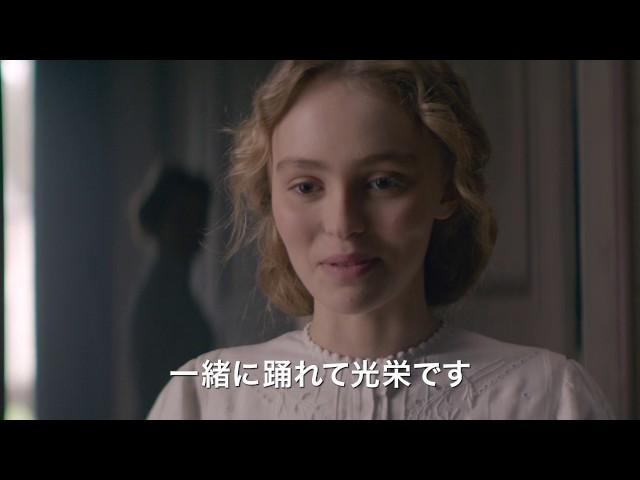 ジョニデ愛娘が華麗に舞う!『ザ・ダンサー』予告編