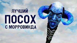 Skyrim САМЫЙ УДИВИТЕЛЬНЫЙ ПОСОХ Хаседоки! Creation club