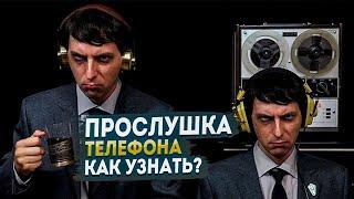 видео Проверка Телефона На Прослушку!!! Как Узнать.