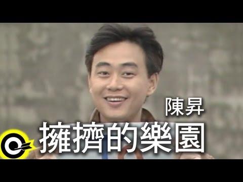 陳昇 Bobby Chen【擁擠的樂園 The crowded paradise】Official Music Video
