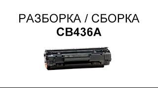 Как заправить картридж HP CB436A(Инструкция - мануал по профессиональной заправке и восстановлению картриджа HP CB436A. В этом видео мы расскаж..., 2012-09-20T18:40:23.000Z)