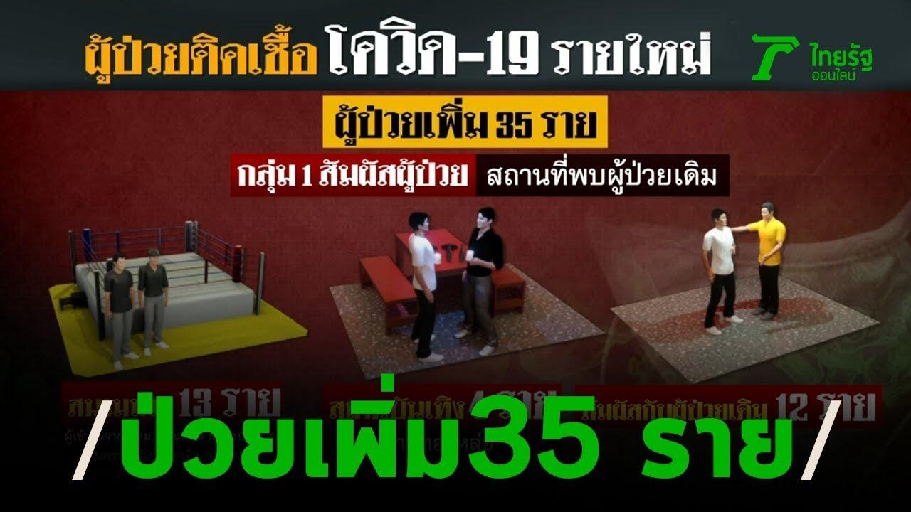 พบผู้ป่วยโควิด 19 ในไทยเพิ่ม35 ราย | 18-03-63 | ไทยรัฐนิวส์โชว์